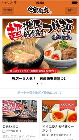 風雲丸アプリ